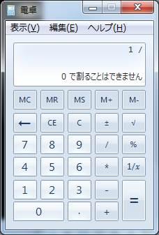 iPhoneの電卓で1÷0やるとすごい!