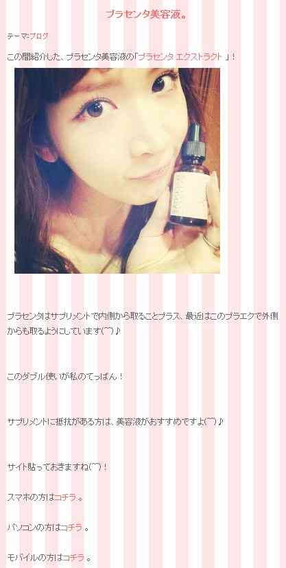 紗栄子、すっぴん・メイク後のビフォーアフターを公開www
