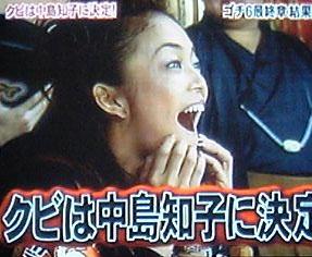 杏、ぐるナイ「ゴチになります!」クビ決定!