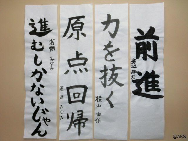 AKB48大島優子、書き初めで痛恨の漢字間違い「二頭追う者 三頭も得る」