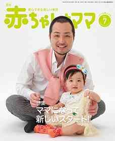 SHIHO&秋山成勲の娘・サランちゃんが可愛いwww