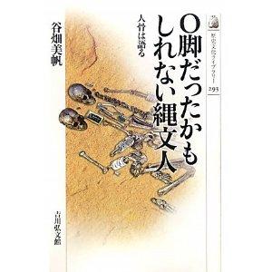 東京都新宿区で縄文人の骨発掘!マンション予定地で11人分、保存状態良好