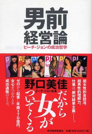 中山美穂、GLAY・TERU、ピーチジョン創業者野口美佳らが著名人の古着販売で復興支援