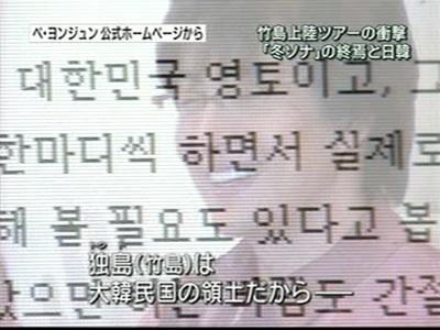 韓国ドラマの県内ロケに税金で3000万円の資金援助→放送中止の連絡