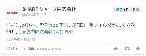 Twitterハッシュタグ「#お前らの昭和をばらせ」でシャープ公式の画像フォルダが火を吹いたwww