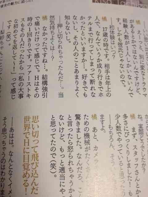 AKB48秋元才加「私はリアルを生きてやる。リアルを生きて精一杯アイドルをやってやる」