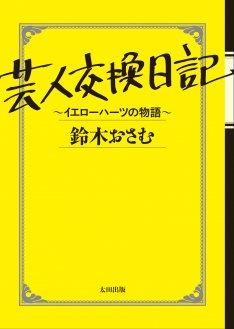 森三中・大島がキングコング西野亮廣にブチギレ「嫁が100倍怒ってやるって話だよ」