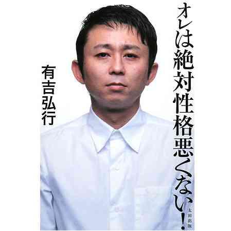 有吉弘行が司会のバラエティー番組「有吉反省会」4月からレギュラー化