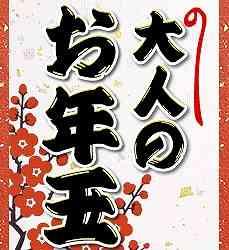 """「本当に地獄だった」。あびる優が""""和田アキ子新年会""""の実情明かす"""