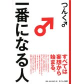 つんく♂がAKB48の成長を評価「カッコよくなってきました、ホントに!」