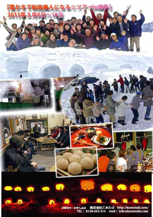 お金払って秋田で一日中雪かきするツアーに女性9人が参加