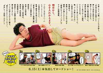 HKT48指原莉乃、映画「俺はまだ本気出してないだけ」に出演。堤真一にダメ出しする編集者役