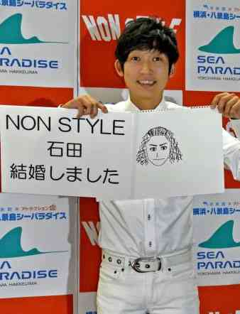 NON STYLEの石田明、ハワイで挙式「いや~幸せです」…相方の井上裕介は仕事で欠席