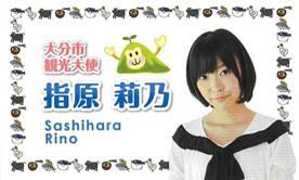 HKT48指原莉乃、ほんこん似!?「気付いたらブスキャラになり果ててた」