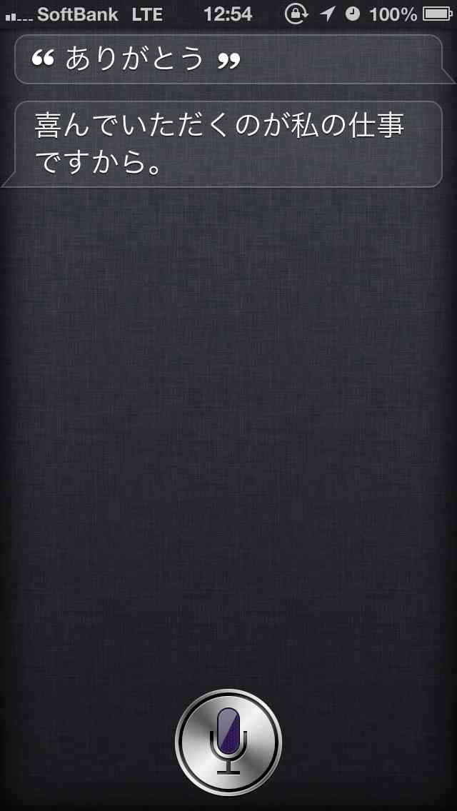 音声アシスタント『Siri』に「黙れ!」と言ってみた結果www