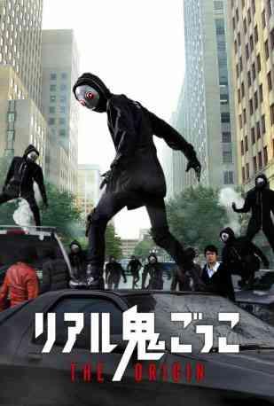 人気シリーズ『リアル鬼ごっこ』が本郷奏多主演で初の連続ドラマ化
