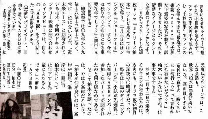 AKB48柏木由紀、Jリーガーとの合コンが発覚!峯岸みなみ同席で完全アウトwww