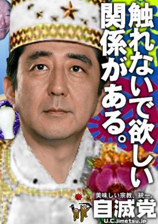 ロンドンブーツ田村淳、安倍首相夫人・昭恵さんからの熱烈ラブコールに困りぎみw