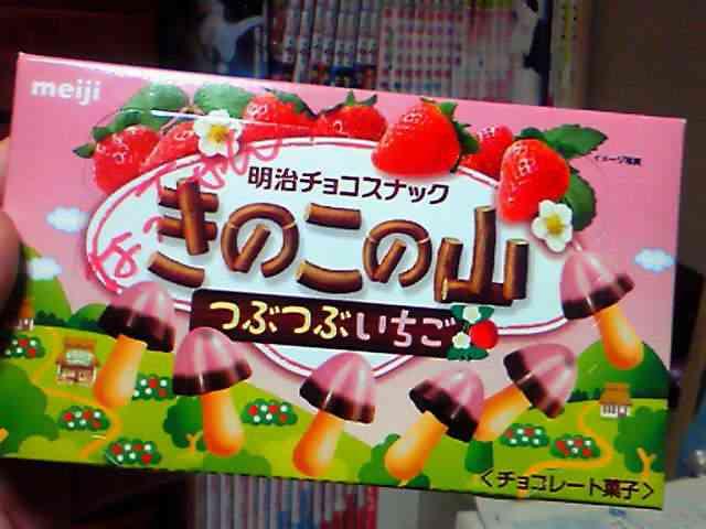 「きのこの山」笹だんご風味が完全に毒キノコな件