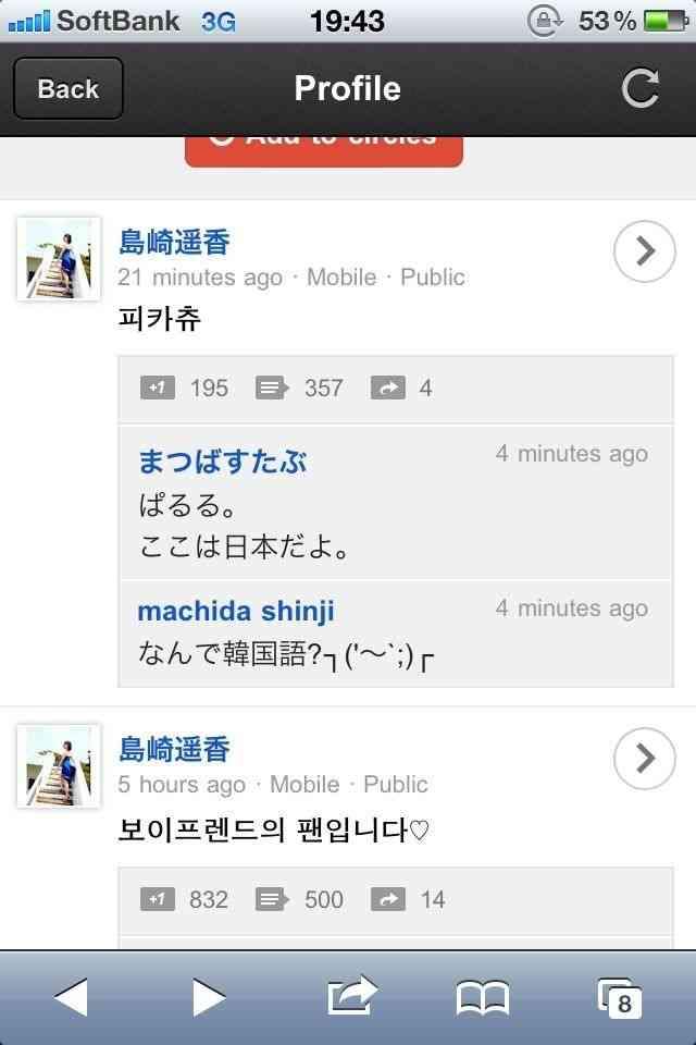 """AKB48ぱるること島崎遥香が""""島崎家""""の豚キムチおにぎりを披露"""