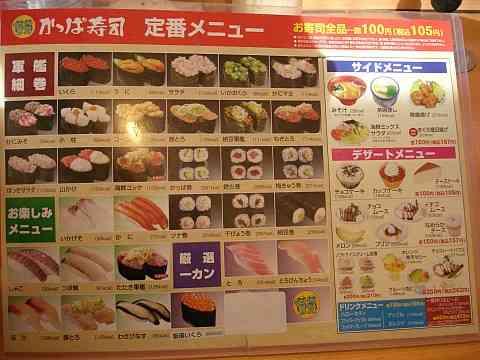 「お願い!ランキング回転寿司総選挙」でかっぱ寿司が公開処刑www