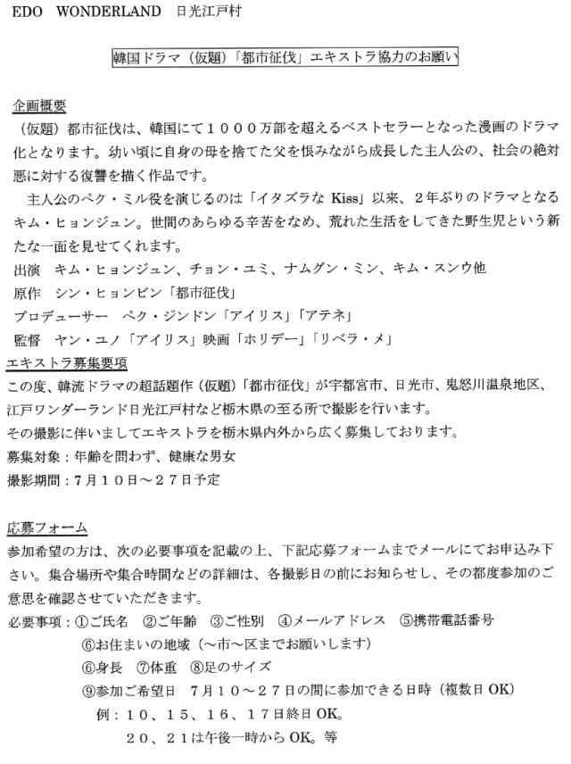 栃木県日光市や宇都宮市などのロケで3000万予算をかけた「韓流ドラマ」が放送中止か?