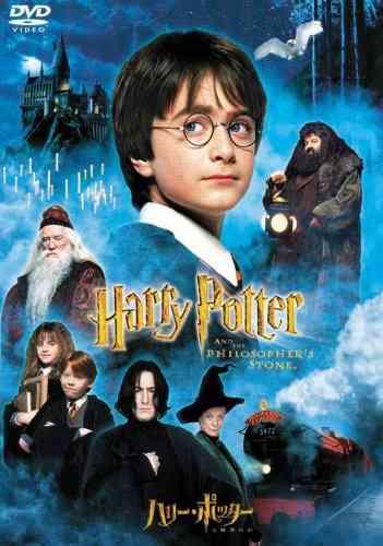 日本テレビ、人気映画「ハリー・ポッター」シリーズ全8作品を放送