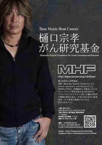 LOUDNESS、斉藤和義、デーモン小暮とコラボ「若い世代のがん疾患啓発チャリティーライブ」