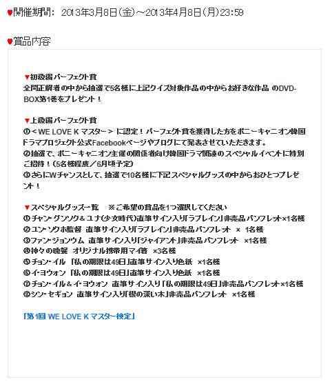 フジテレビ系列子会社が韓流検定試験「WE LOVE Kマスター」を実施!
