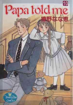 「お父さん、大好き!」若い女性の間で増える 腕組んでデート、お休みのキスに「ぎゅーも」