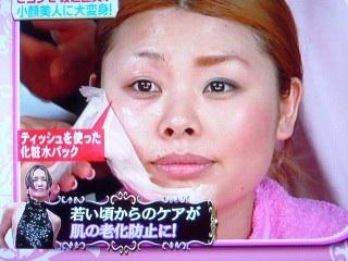 渡辺直美「ぽっちゃりのみんなは何をしても可愛らしいし、愛されるんですよ」…日本初ぽっちゃりファッション誌『la farfa』創刊