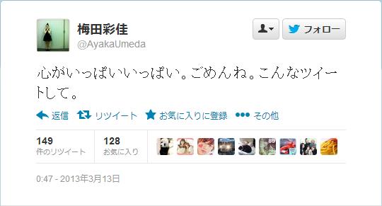 """「何があった!?」AKB48梅田彩佳、""""心の叫び""""ツイート…ファンから1000件以上の心配の声"""
