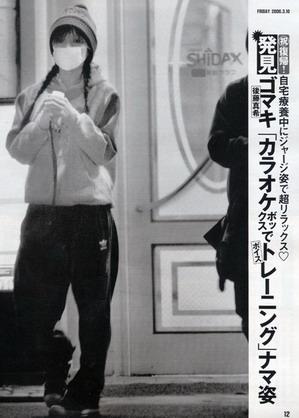 【芸能人の私服】奇抜すぎる仲里依紗、地味すぎる宮崎あおいに関係者ドン引き