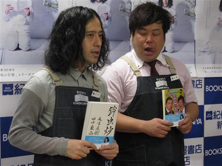 ピース又吉直樹が1日書店員を体験「家に本が2000冊ある」