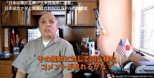 日本の震災瓦礫が西海岸に漂着→米国・カナダの反応
