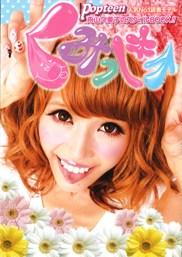 「くみっきー」ことモデルの舟山久美子がカリスマ美容師と熱愛