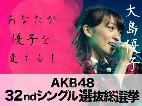 AKB48板野友美、新曲で初センター!大島優子&渡辺麻友&島崎遥香と初の4人制