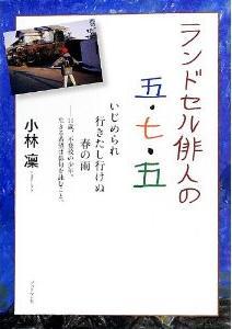"""「いじめられ 行きたし行けぬ 春の雨」…いじめと闘う""""小学生俳人""""が話題"""