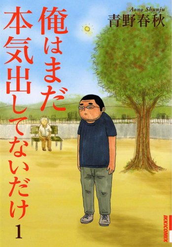 最近ハマってる漫画(^_^)