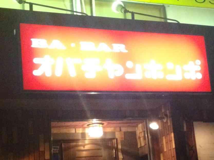 変な名前やキャッチフレーズのお店ありますか?