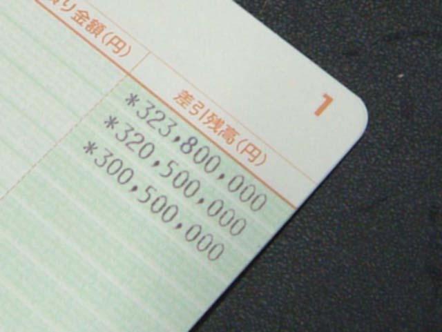 突然、口座残高が500万円増えているのに気付いた派遣社員の女性(74)が全額引き出した結果