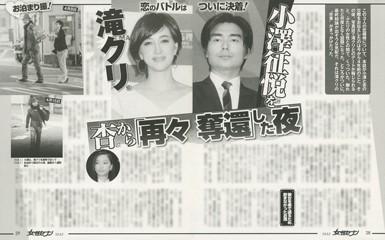 小澤征悦の画像 p1_18