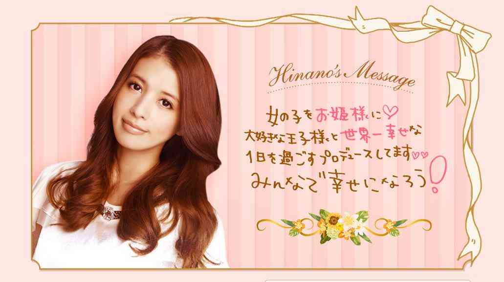 吉川ひなの、ハワイウエディングをプロデュース「女の子をお姫様に!」