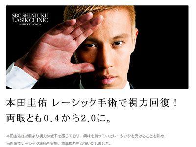 どこも報じないサッカー・本田圭佑選手の目((((;゚Д゚)))