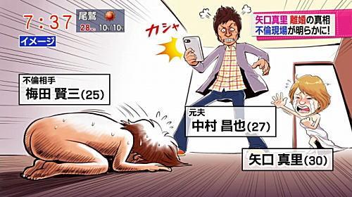 矢口真里、NHK番組も出演見送り…体調不良と伝える