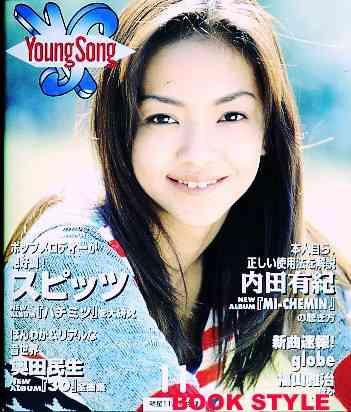 雑誌にもよく出ている安室奈美恵