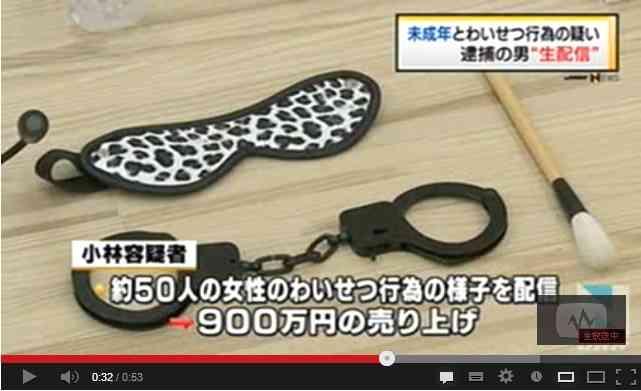 女子高生との性行為を生中継 予備校講師を逮捕  +349 +349  女子高生との性行為を生中継