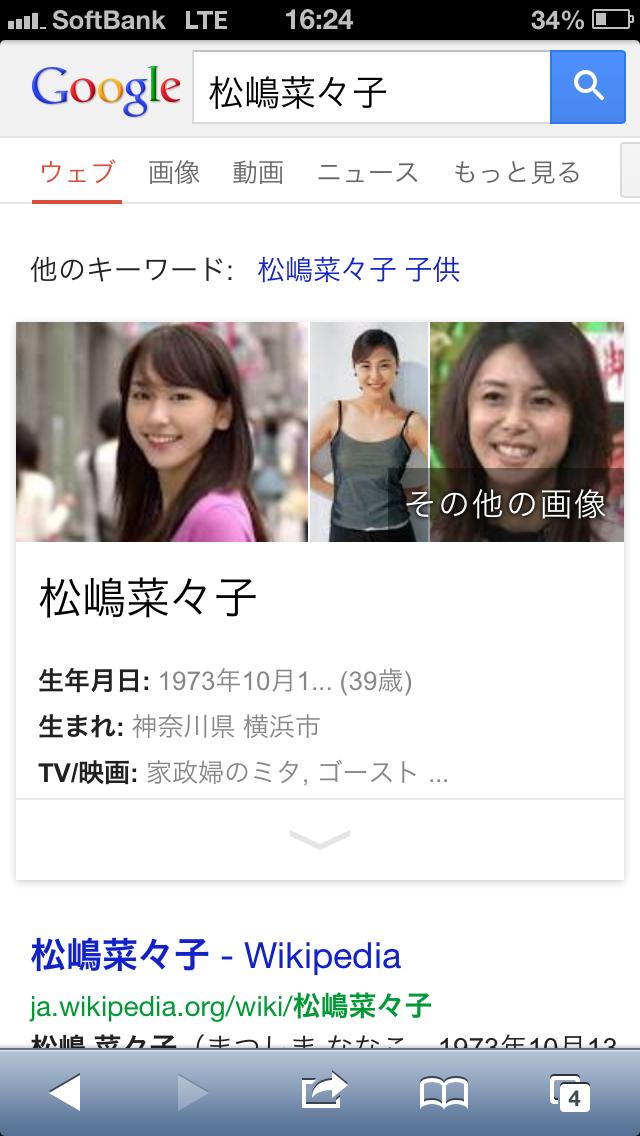 Googleで松嶋菜々子を検索した結果www