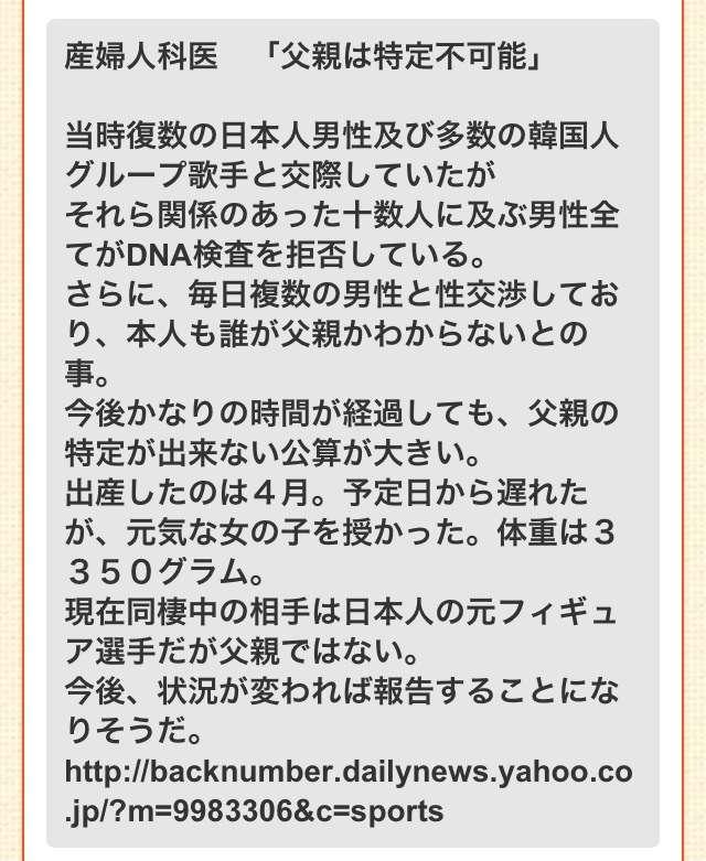 【速報】安藤美姫、実は今回が二度目の妊娠か?