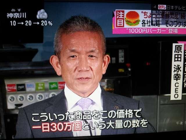 【迷走中】マクドナルドが1日限定1000円バーガー発売www